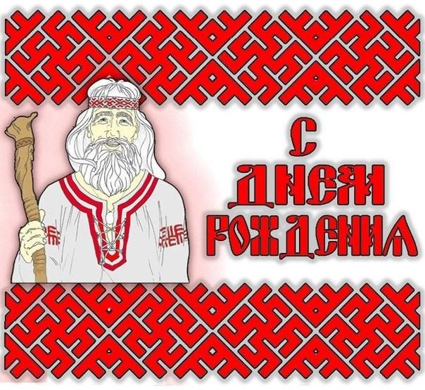 Открытка на чувашском языке с днем рождения