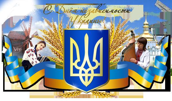 Для марта, открытки к дне независимости украины
